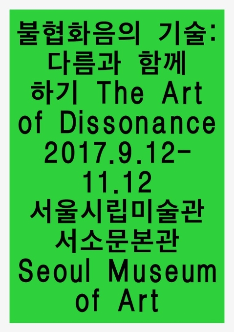 The Art of Dissonance